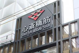 心斎橋駅から徒歩3分の場所にあるのがafuです