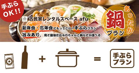 大阪で鍋料理をこよなく愛する人におすすめのお得プラン