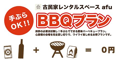 BBQレンタルプラン。大阪・心斎橋の会場を完全貸し切りで、ワイワイ楽しめるおすすめプランです。