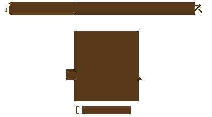 心斎橋の屋上レンタルスペース 会ふ - afu