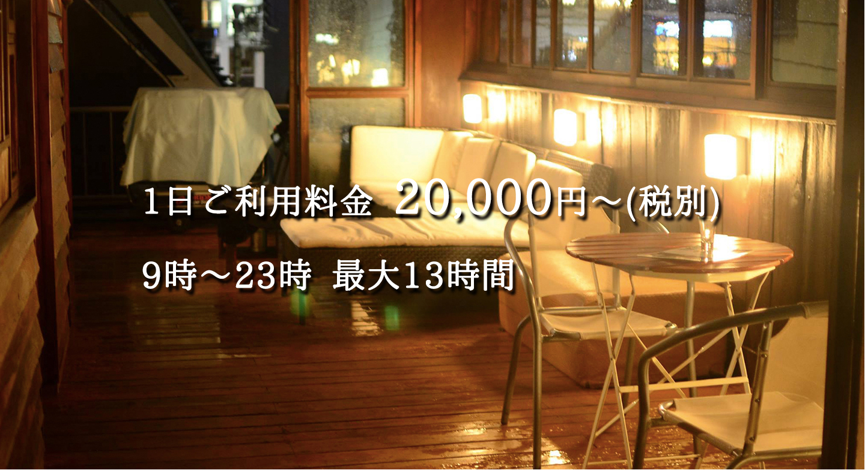 1日ご利用料金 20,000円〜(税別) 9時〜23時 最大13時間