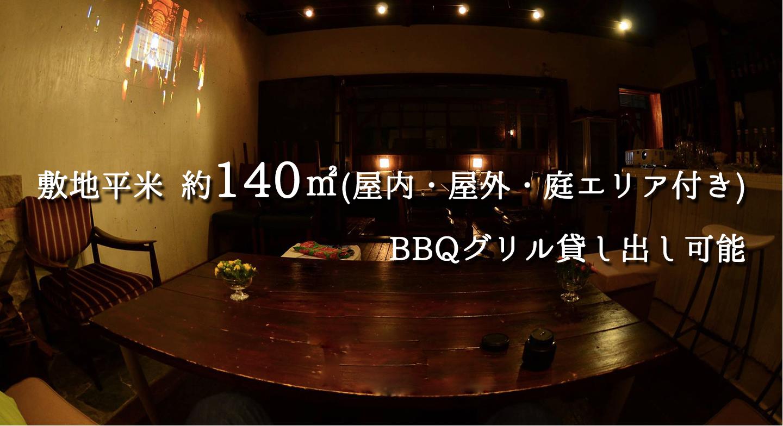 敷地平米 約140㎡(屋内・屋外・庭エリア付き) BBQグリル貸し出し可能